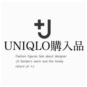 UNIQLO購入品!史上最高の争奪戦コラボ+J「ジルサンダー」