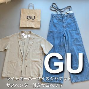 【GU】悩む間も無く買ってしまったデニム/低糖質弁当