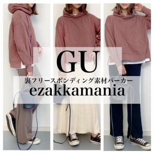 【GU】秋冬バージョンが欲しい溺愛パンツ