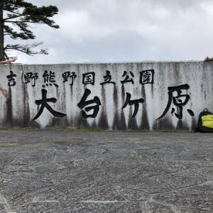 大台ヶ原ハイキング