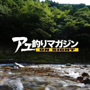 アユ釣りマガジン ON SIGHT