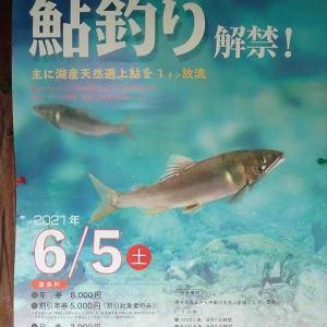 もうすぐ! 川上村の鮎釣り