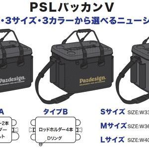 パズデザインの新製品 PSLバッカンⅤ登場!