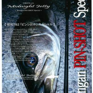 【販売開始】G-CRAFT MIDNIGHT JETTY MJS-782-TR