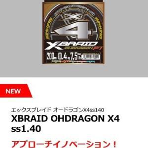 【新製品】YGKよつあみ XBRAID OHDRAGON X4