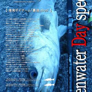 【超お買い得】MONSTER JETTY MJB-1002-DSP