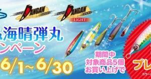 パズデザイン【海晴&海晴弾丸キャンペーン】開催中!
