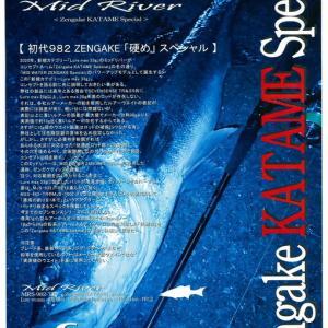 【新製品】G-CRAFT MID River MRS-982-TR