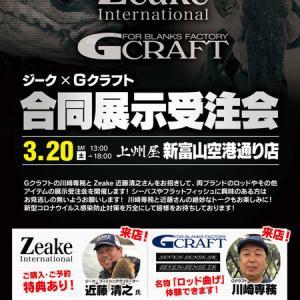 G-CRAFT 展示受注会絶賛開催中!