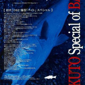 【新製品】G-CRAFT MONSTER SURF MSB-1092-TR