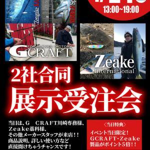 G-CRAFT 新製品展示受注会開催!