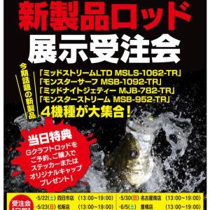 フィシング遊にてG-CRAFT 新製品ロッド展示受注会