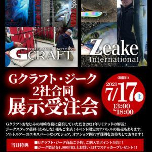 G-CRAFT 受注展示会のお知らせ