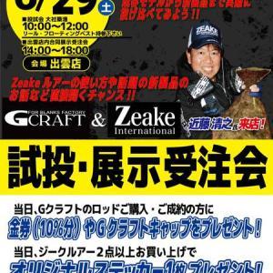 G-CRAFT 試投会のお知らせ