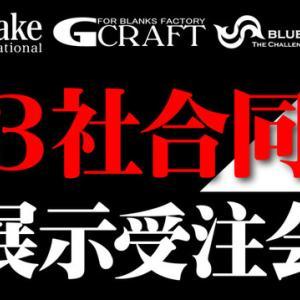 G-CRAFT 展示会のお知らせ