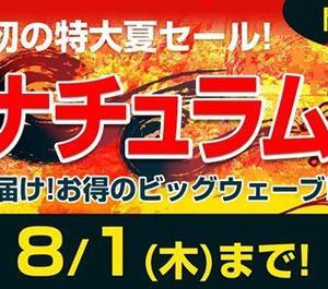 【お買い得】ナチュラム祭 18時よりセール商品追加!