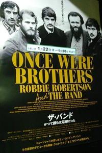 ザ・バンド・・・かつて僕らは兄弟だった
