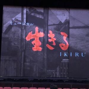 """ミュージカル""""生きる""""観劇!涙あふれ、ひとり黄昏て・・?!"""