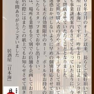 居酒屋『日本海』閉店