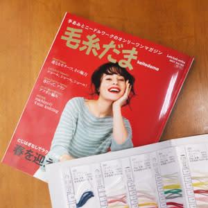 毛糸だま2021春号