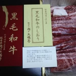 弁護士さんからいただいた黒毛和牛をすき焼きで食す!