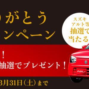 オリコン顧客満足度 車買取会社 4年連続第1位 ありがとうキャンペーン 実施中!