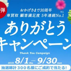 令和元年(2019年) 夏休みのお知らせ
