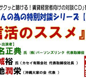 信活のススメ 【沖縄大家の会 Revival-CD7】