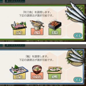 秋刀魚と鰯の交換を忘れないで!(戒め)