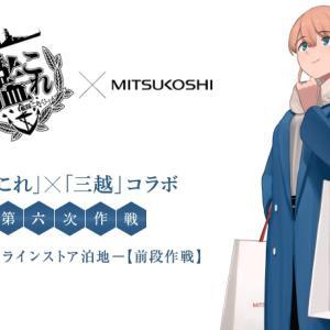 【三越コラボ】第六次作戦開始! 提督散財イベントw