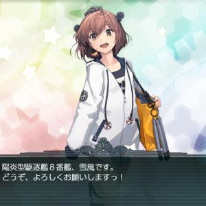 この秋、呉の幸運艦に大規模改装を実装予定!?