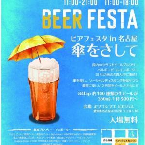 ビアフェスタ in 名古屋 開催決定しました。
