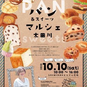 「パン&スイーツマルシェ太田川」開催決定!