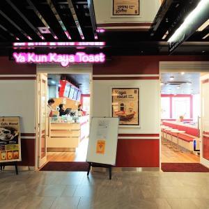 ついにシンガポールのカヤトースト店「Ya Kun Kaya Toast」日本グランドオープン