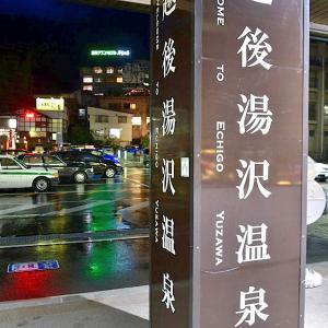ふる里の夕景色(湯沢温泉)