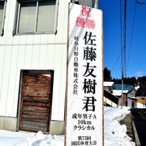 十日町市出身の佐藤友樹選手(国体スキー競技会で優勝)