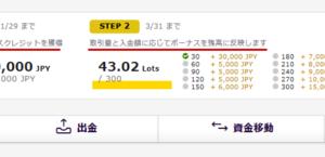 今、Axioryが熱い〜入金してトレードするだけで、現金3万円ゲット〜