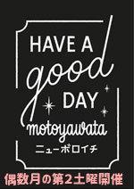 【出店お知らせ】HAVE A GOOD DAY MOTOYAWATA