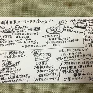 長岡式酵素玄米のいろんな食べ方