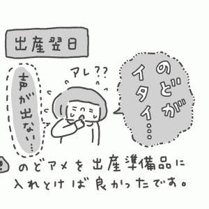 【出産翌日】え?何で?○○が痛い!!