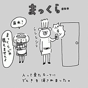 【インスタ更新】レストランのセクハラ事情