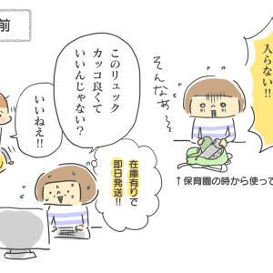 【小学生の林間学校】出発6日前の大誤算!(リュック編)
