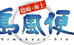 〜島風便〜2021年1月18日(月)2021年産「寒シマメ(するめいか)」約1200kg入荷!