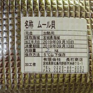 【レポ】天然活ムール貝2kg:松島海鮮工房 / 他、お買い得情報pickup!