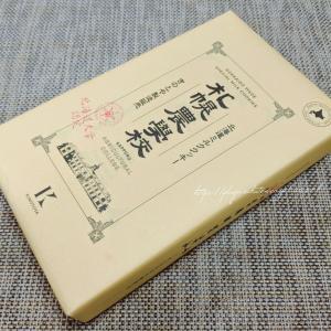 【レポ】札幌農学校 北海道ミルククッキー:きのとや / 他、お買い得情報pickup!半額以下和歌山土産色々…etc