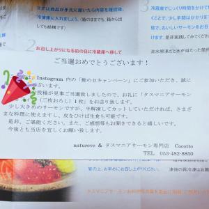 【レポ】タスマニア サーモン  半身 フィーレ:タスマニアサーモン専門店Cocotto 【当選】/ 他、お買い得pickup!