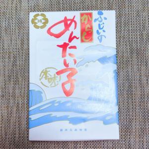 【レポ】九州で長年愛され続けている明太子:お餅の専門店【うさもち】