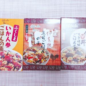 【ネタバレ】炊き込みご飯の素 福袋:美味四季 / 他、お買い得pickup!
