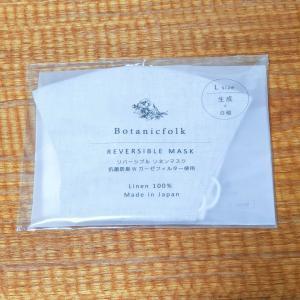 【レポ】日本製 抗菌 防臭 息がしやすい リバーシブルマスク:ボタニークフォーク