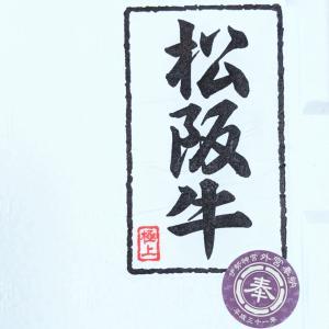 【レポ】松阪牛 モモ スライス 400g (すき焼き・しゃぶしゃぶ用):世界の宇田ミート